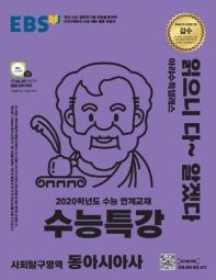 고등 사회탐구영역 동아시아사(2019)