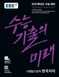 고등 사회탐구영역 한국지리(2020)(2021 수능대비)(EBS 수능 기출의 미래)