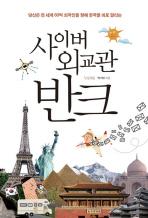 사이버 외교관 반크