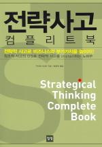 전략사고 컴플리트북