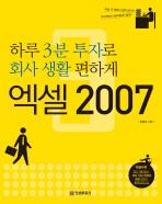 엑셀 2007(하루 3분 투자로 회사 생활 편하게)(CD1장포함)