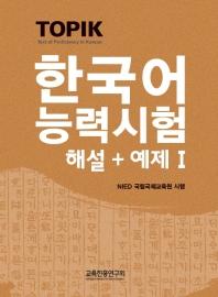 한국어능력시험TOPIK. 1(해설+예제)(부록CD포함)(CD1장포함)