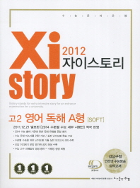 영어독해 A형(SOFT) 고2(2012)(자이스토리)