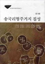 송국리형주주거지 집성 세트(한국청동기학회 학술총서 1)(전5권)