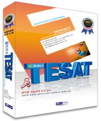 TESAT 경제이해력검증시험(경제유설)(2013)(개정증보판)
