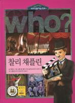 찰리 채플린(WHO)(세계인물학습만화 26)