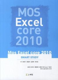 MOS Excel Core 2010(2013)(CD1장포함)