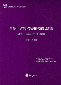 컴퓨터 활용 PowerPoint 2010