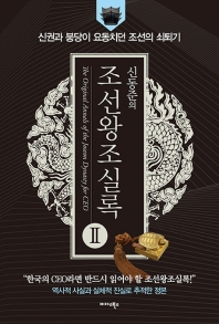 신동준의 조선왕조실록. 2