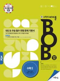 고등 수학2(2017년/고1용)(신 수학의 바이블 BOB)