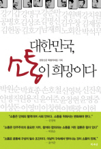 대한민국 소통이 희망이다