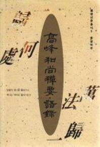 고봉화상선요 어록 ▼/불광출판부[1-110018]