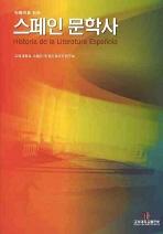 스페인 문학사(작품으로 읽는)(반양장)