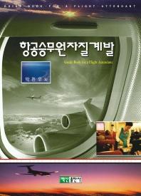 항공승무원자질 계발