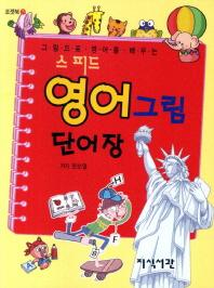 영어그림 단어장(스피드)(포켓북 3)