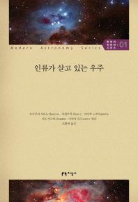 인류가 살고 있는 우주(현대의 천문학 시리즈 1)