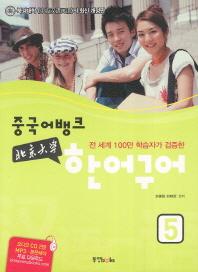 북경대학 한어구어. 5(개정판)(CD2장포함)