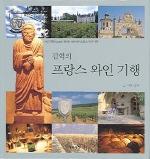 김혁의 프랑스 와인기행
