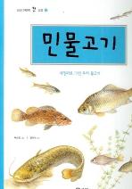 민물고기(보리 어린이 첫 도감 3)(양장본 HardCover)