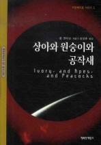상아와 원숭이와 공작새: 타임패트롤 시리즈 3(행복한책읽기 SF총서 16)