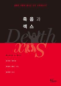 죽음과 섹스
