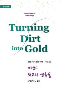 마음: 최고의 연금술(Turning Dirt into Gold)