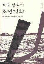 제국 일본의 조선영화(반양장)