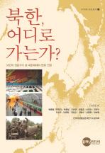 북한 어디로 가는가(KODEF 안보총서 22)(양장본 HardCover)