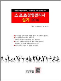 스포츠경영관리사 실기(2016)