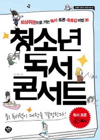 청소년 독서콘서트(교실밖교과서 교과서 시리즈 10)