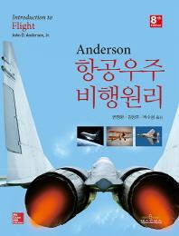 항공우주 비행원리
