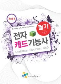 전자캐드기능사 필기(2012)(개정판 2판)