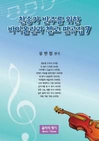 찬송가 반주를 위한 바이올린과 첼로 편곡집. 7
