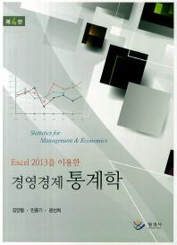 경영경제 통계학(Excel 2013을 이용한)(4판)