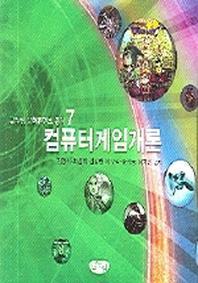 컴퓨터게임개론(글누림 문화콘텐츠 총서 7)(글누림 문화콘텐츠 총서 7)