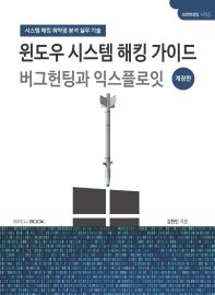 윈도우 시스템 해킹 가이드 버그헌팅과 익스플로잇(개정판)