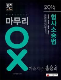 형사소송법 마무리 OX 기출지문 총정리(2016)
