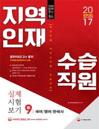 지역인재 수습직원 9급 실제시험보기(2017)(개정판 5판)