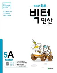 빅터 연산 5A(초등 5학년)(2021)(똑똑한 하루)
