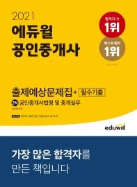 2021 에듀윌 공인중개사 2차 공인중개사법령 및 중개실무 출제예상문제집+필수기출