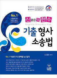 기출 형사소송법(2015)(신광은의 한수)