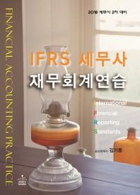 IFRS 세무사 재무회계연습(2018)