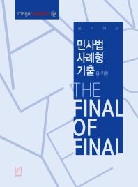 민사법 사례형 기출을 위한 The Final Of Final(로이어스)