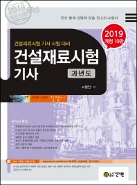 건설재료시험기사 과년도(2019)(개정판 10판)