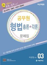 공무원 형법총론+각론 문제집(2017)(에듀라인)