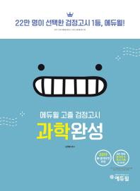 고졸 검정고시 과학완성(2019)(에듀윌)