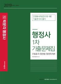 행정사 1차 기출문제집(2019)