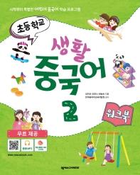 초등학교 생활 중국어. 2(워크북)
