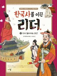 한국사를 이끈 리더. 8: 다시 일어서는 조선