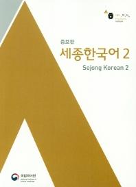 세종한국어. 2 (영어판)